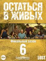 Остаться в живых. 1 серия (2018). Военная драма, мелодрама.